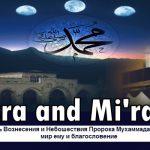 Исра и Мирадж