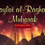 Лайлат аль-Рагаиб