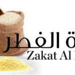 Закят-аль-фитр