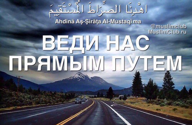 ислам прямой путь